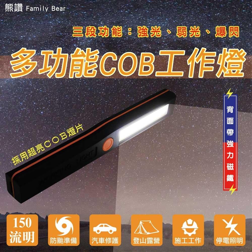 【BWW嚴選】 多功能COB 工作燈 (CY-1189)