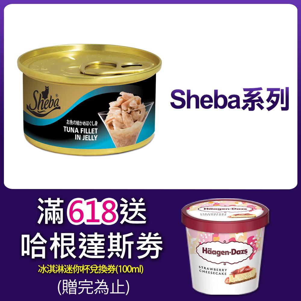 SHEBA金罐 白身鮪魚(魚凍)85g*24入