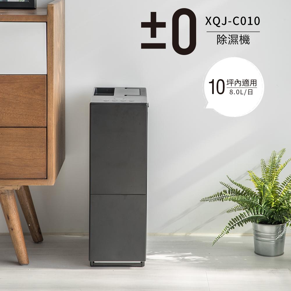 正負零±0 8L 3級極簡風除濕機 XQJ-C010 黑色