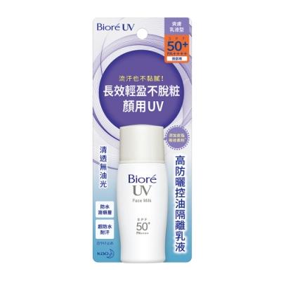 蜜妮 Biore 高防曬控油隔離乳液 (30ml)