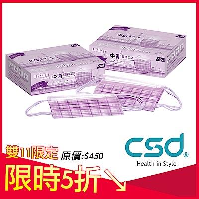 【中衛】醫療口罩-格紋紫2盒入(30片/盒)