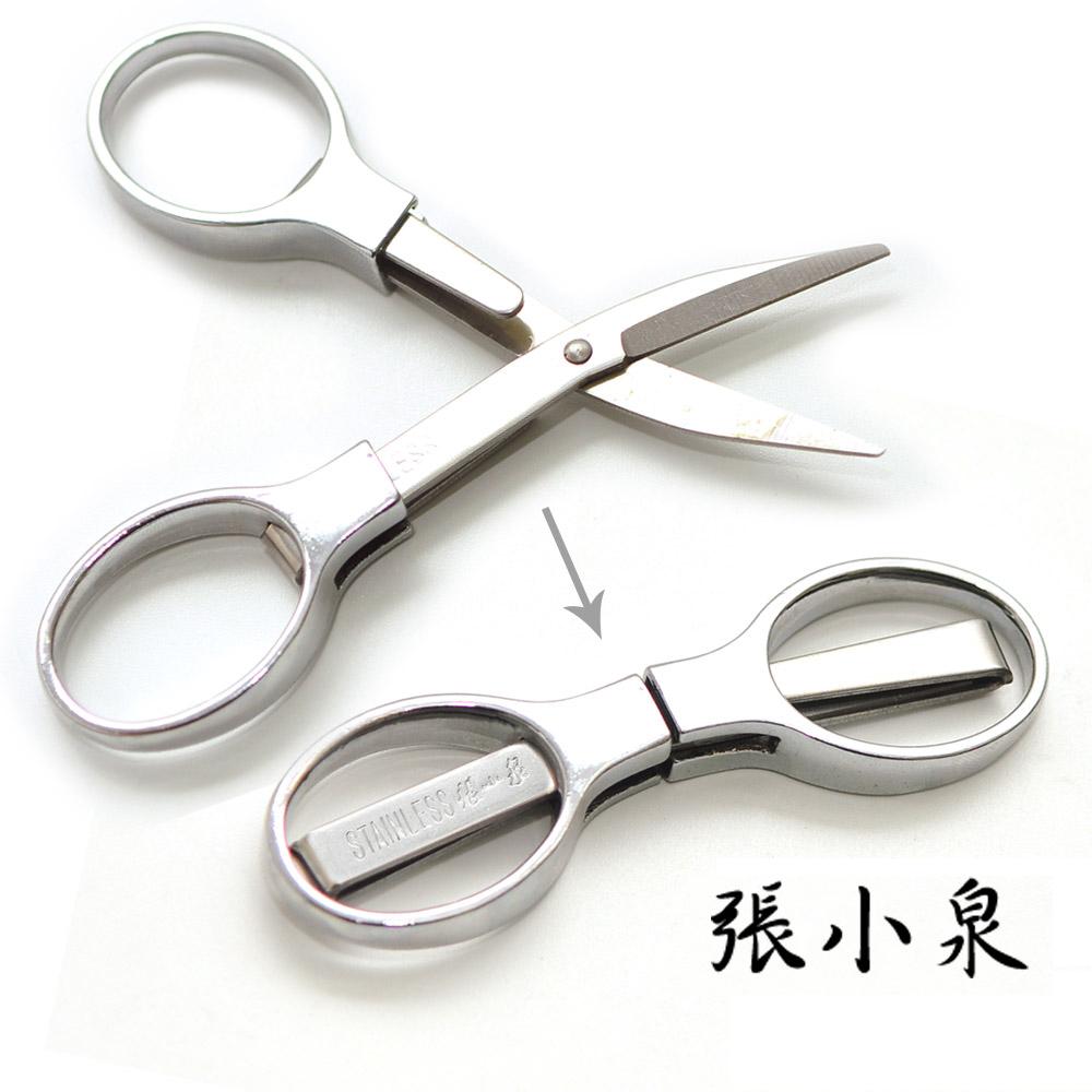 【張小泉】高碳不鏽鋼迷你旅行剪刀 8字剪