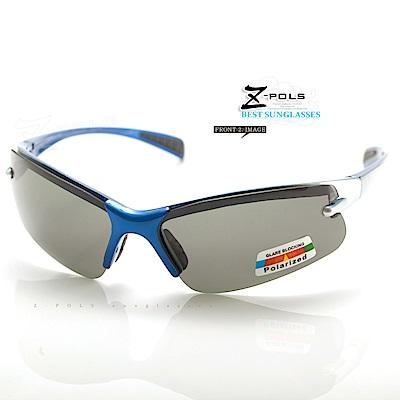 【Z-POLS】彈性輕巧設計 質感藍銀漸層 搭載Polarized偏光運動眼鏡