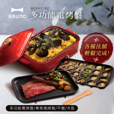 日本 BRUNO 多功能電烤盤(紅色)