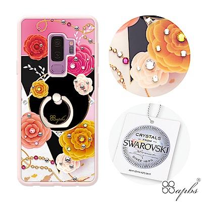 apbs Samsung Galaxy S9+ 施華彩鑽減震指環扣手機殼-甜美綻...