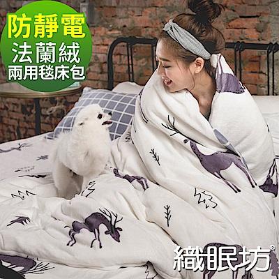織眠坊 北歐風法蘭絨特大兩用毯被床包組-鹿徑跳躍