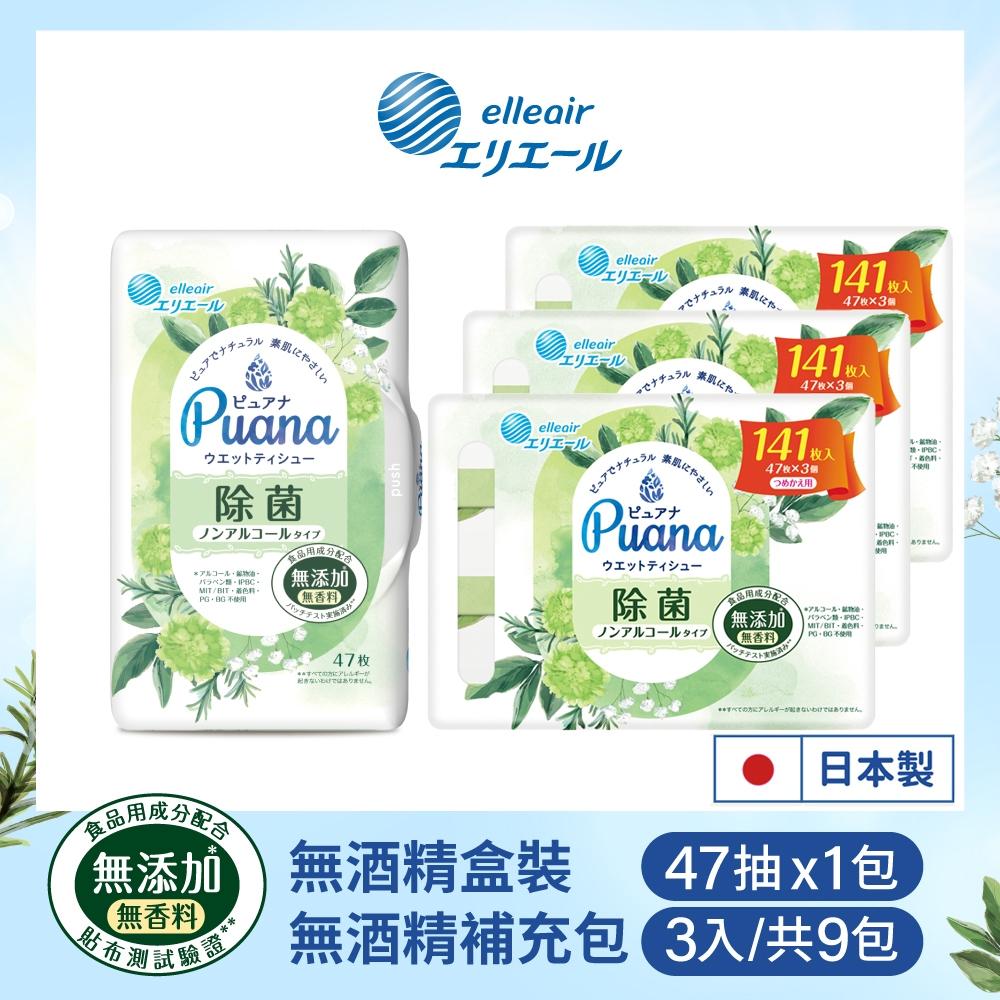 日本大王Puana純淨然 無酒精濕紙巾 盒裝47抽x1+補充包47抽3包組x3 (共1盒+9補)