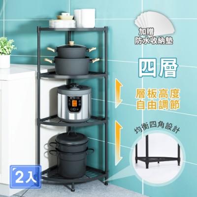 【慢慢家居】間距可調-工業風碳鋼轉角置物架 收納鍋架 (四層 2入)