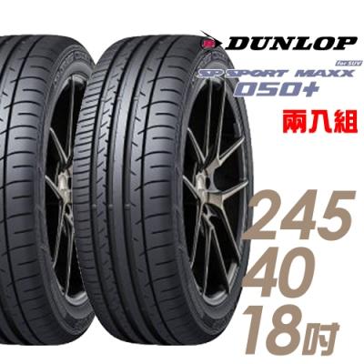 【登祿普】SP SPORT MAXX 050+ 高性能輪胎_二入組_245/40/18