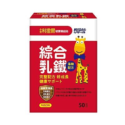 【小兒利撒爾】綜合乳鐵 50入/盒(專為兒童設計/藻精/初乳/乳鐵蛋白/DHA/鈣/益生菌)