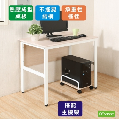 《DFhouse》頂楓90公分電腦辦公桌+主機架-楓木色 90*60*76