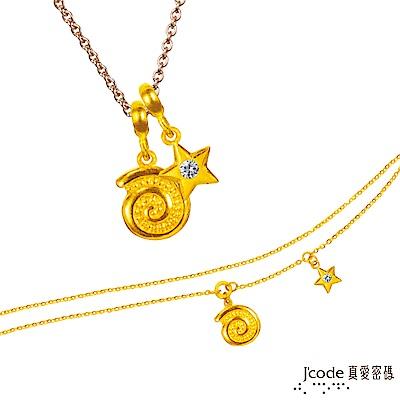 J'code真愛密碼 天蠍座-鸚鵡螺旋黃金墜子(流星) 送項鍊+黃金手鍊