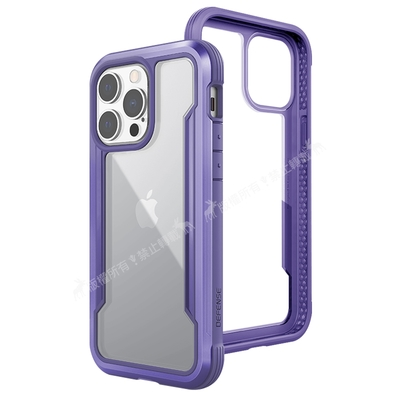 DEFENSE 刀鋒極盾Ⅲ iPhone 13 Pro 6.1吋 耐撞擊防摔手機殼(傾城紫)