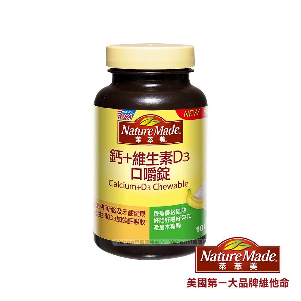即期品 萊萃美 鈣+維生素D3口嚼錠100錠-香蕉優格口味- 到期日2019.11.28