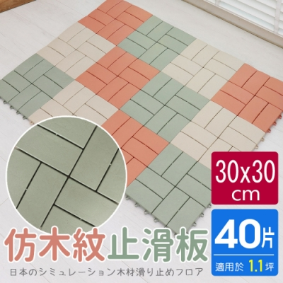 【AD德瑞森】四格造型防滑板/止滑板/排水板(40片裝-適用1.1坪)