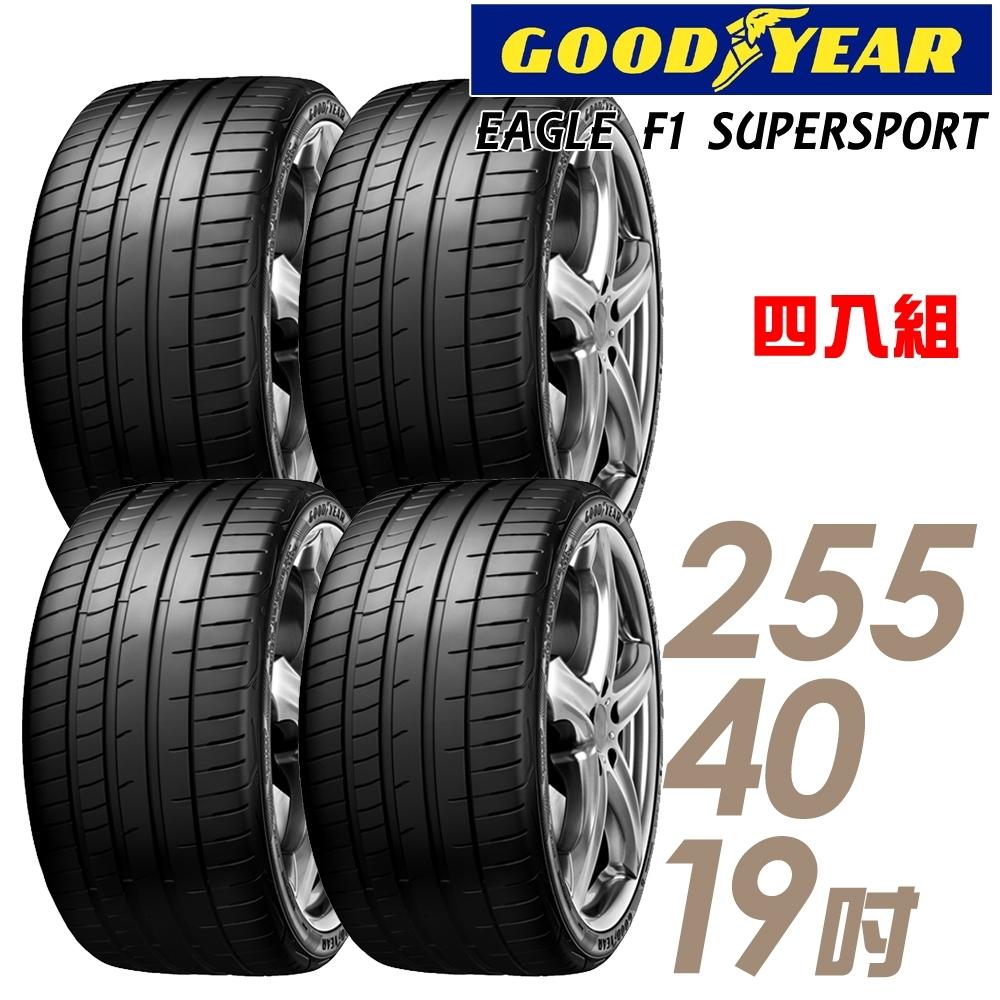 【固特異】F1 SuperSport 濕地操控輪胎_四入組_255/40/19(F1SS)