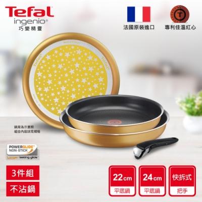 Tefal法國特福 巧變精靈系列星鑽金不沾鍋2鍋3件組(烤箱適用)(時時樂)