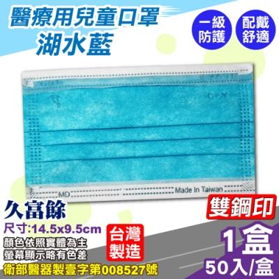 久富餘  兒童醫療口罩(雙鋼印)(湖水藍)-50入/盒