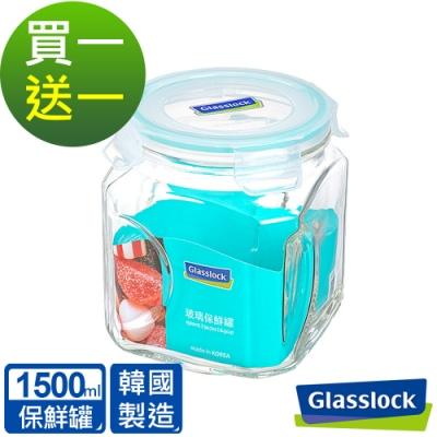 (買一送一)Glasslock 玻璃保鮮罐1500ml
