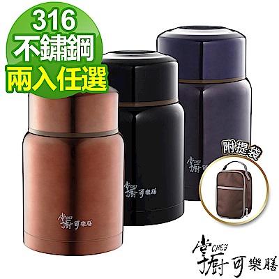 掌廚可樂膳 316不鏽鋼燜燒罐940ml(三色可選)