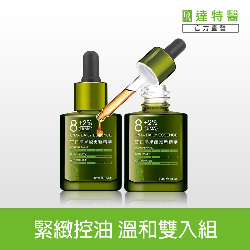 Dr.Hsieh 8+2%UrMA杏仁熊果酸更新精華30ml 2入組