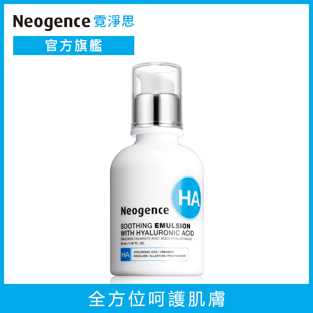 Neogence霓淨思 玻尿酸舒緩修護乳50ml