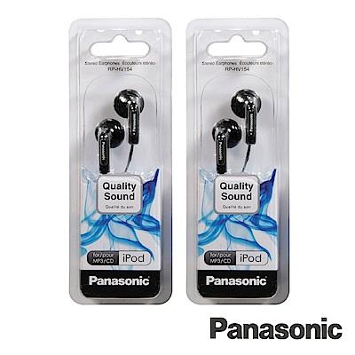 Panasonic 國際牌耳塞式耳機二入超值組RP-HV154 黑色