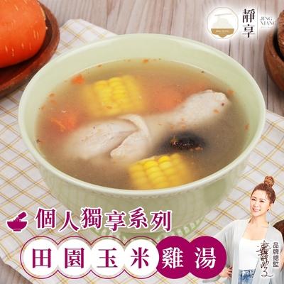 (任選)靜享-田園玉米雞湯1盒(500g/盒/固型物120g)