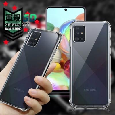 CITY for 三星 Samsung Galaxy A71 軍規5D防摔手機殼