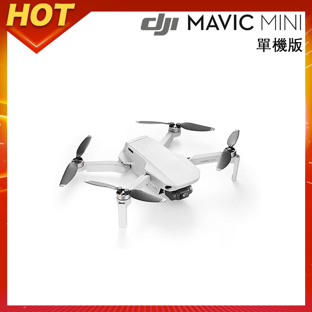 DJI Mavic MINI 摺疊航拍機-單機版(公司貨)