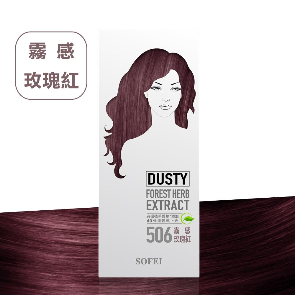 舒妃SOFEI 型色家植萃添加護髮染髮霜 506霧感玫瑰紅