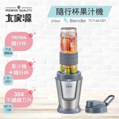 大家源 570ml 隨行杯果汁機 TCY-661501