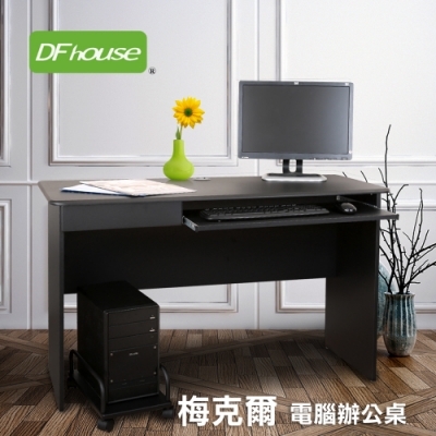 DFhouse梅克爾電腦辦公桌1抽1鍵+主機架-2色 122*49*72