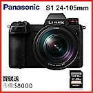 Panasonic S1 24-105mm 變焦鏡組(公司貨)