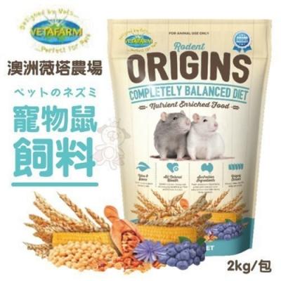 【澳洲VETAFARM薇塔農場】寵物鼠飼料 2KG