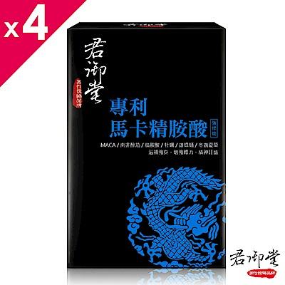 君御堂-專利馬卡精胺酸強悍錠x4盒