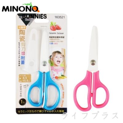 米諾諾 陶瓷食物剪刀-小-附套-2入