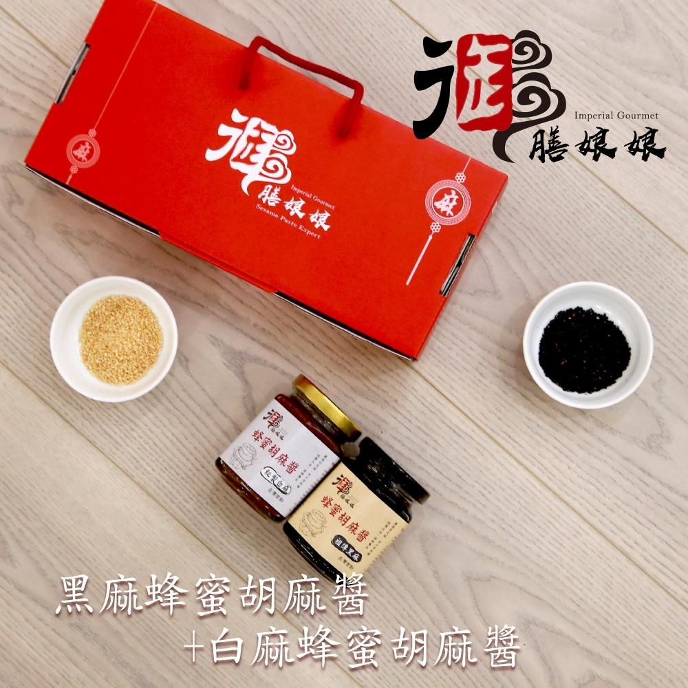 御膳娘娘‧御品喜樂禮盒(黑麻蜂蜜胡麻醬+白麻蜂蜜胡麻醬,180g/瓶,共2瓶)