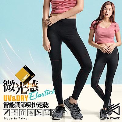 【Run Power】微光感織線速乾運動褲/女性專用(玫瑰紅)