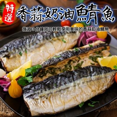 【海陸管家】微波蒲燒鯖魚鯖魚片10片(每片約130g-170g)
