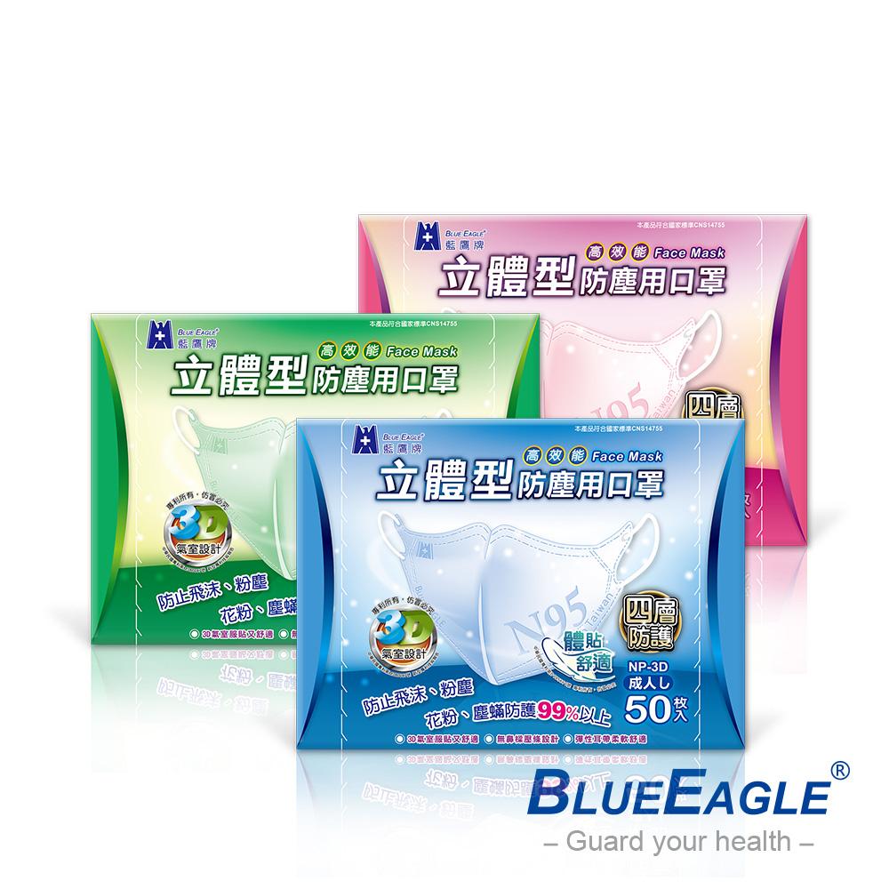 藍鷹牌 成人束帶式立體防塵口罩50入x3盒(藍/綠/粉三色可選)
