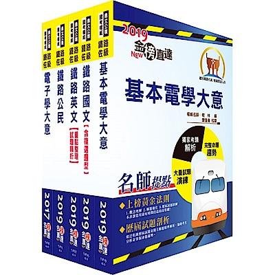 108年鐵路特考佐級(電子工程)套書(贈題庫網帳號、雲端課程)