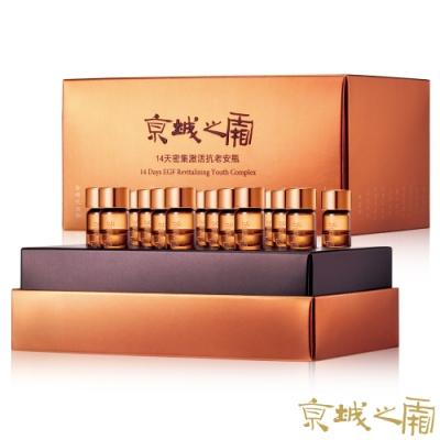 京城之霜牛爾 滿899出貨 14天密集激活抗老安瓶14支