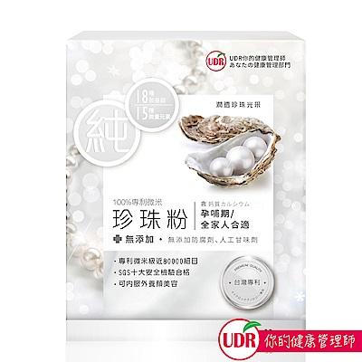 UDR 100%專利微米珍珠粉x1盒 (30包/盒)