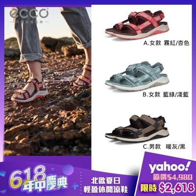 【時時樂限定】ECCO 618強檔優惠 北歐夏日休閒涼鞋 男女款