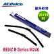 ACDelco歐系軟骨 BENZ B Series W246 專用雨刷組合-26+19吋 product thumbnail 1
