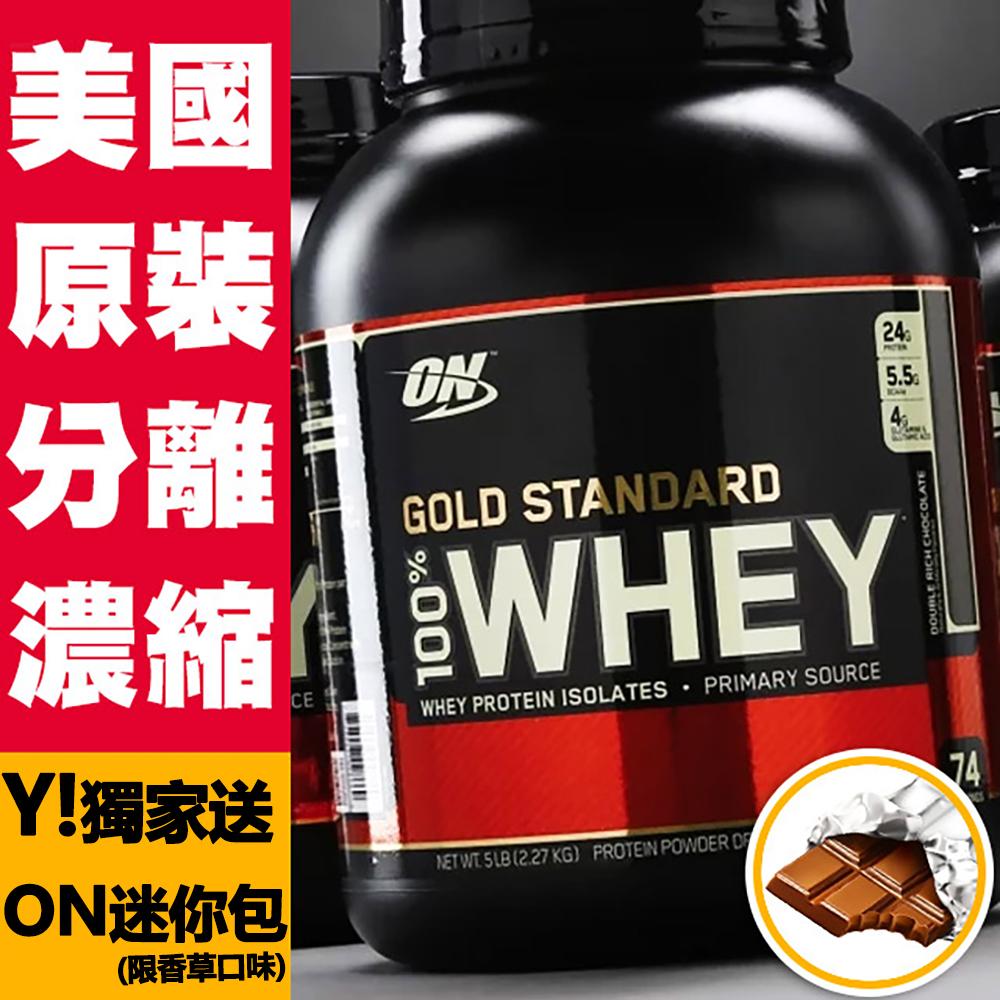 (時時樂限定送3好禮)【美國 ON歐恩】金牌黃金比例乳清蛋白 5磅-巧克力口味