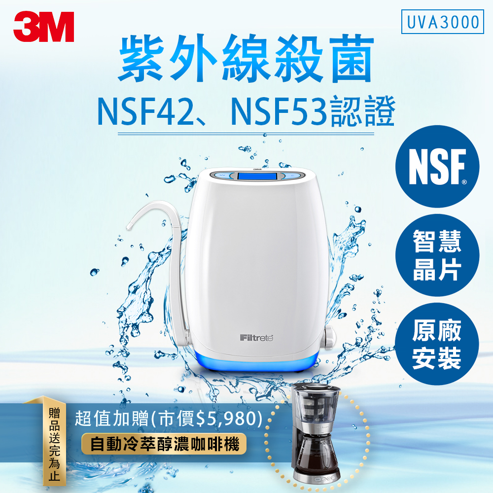 【3M】智慧旗艦型紫外線殺菌櫥上型淨水器UVA3000 (送Cuisinart自動冷萃醇濃咖啡機)