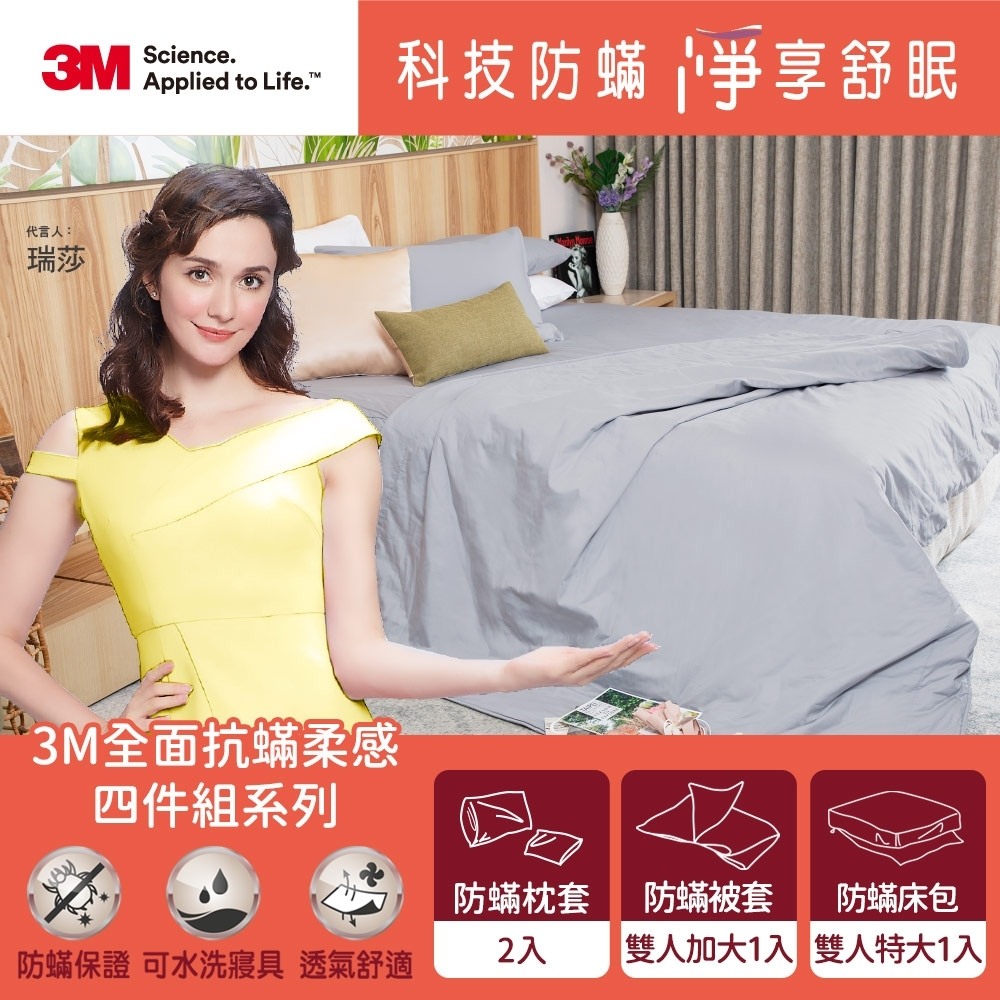 3M 全面抗蹣柔感系列-100%純棉雙人特大防蹣四件組(枕套*2+被套+六面頂級床包)