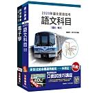 2020年臺北捷運[技術員](電子維修類)套書 (台北捷運招考適用) (S023G20-1)